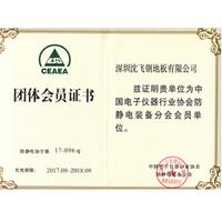 防静电地板深圳沈飞团体会员证书