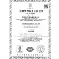 防静电地板深圳沈飞质量体系认证证书中文版