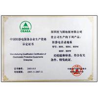 防静电地板深圳沈飞生产资格证书