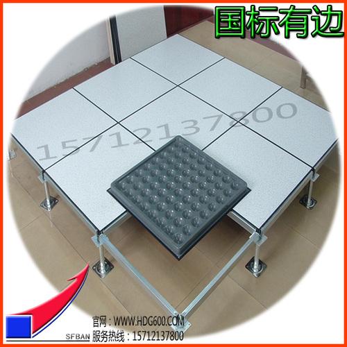 国标深圳防静电地板