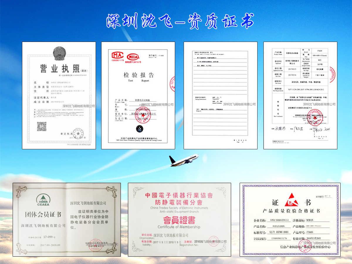 防静电地板深圳沈飞企业证书