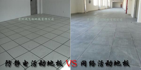 防静电活动地板与网络活动地板有何不同