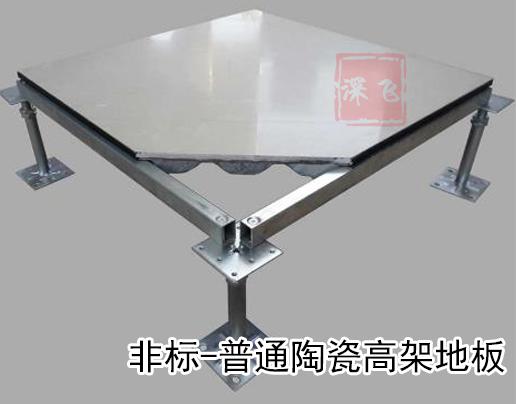 陶瓷高架活动地板