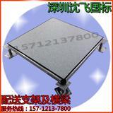 沈飞地板供应合肥防静电地板_合肥防静电地板价格_合肥防静电地板厂
