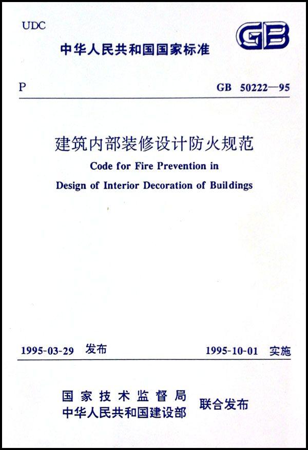防静电地板防火规范