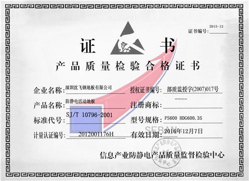 防静电地板合格证书