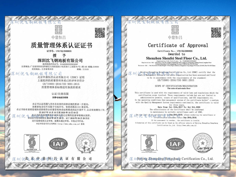 防静电地板企业证书