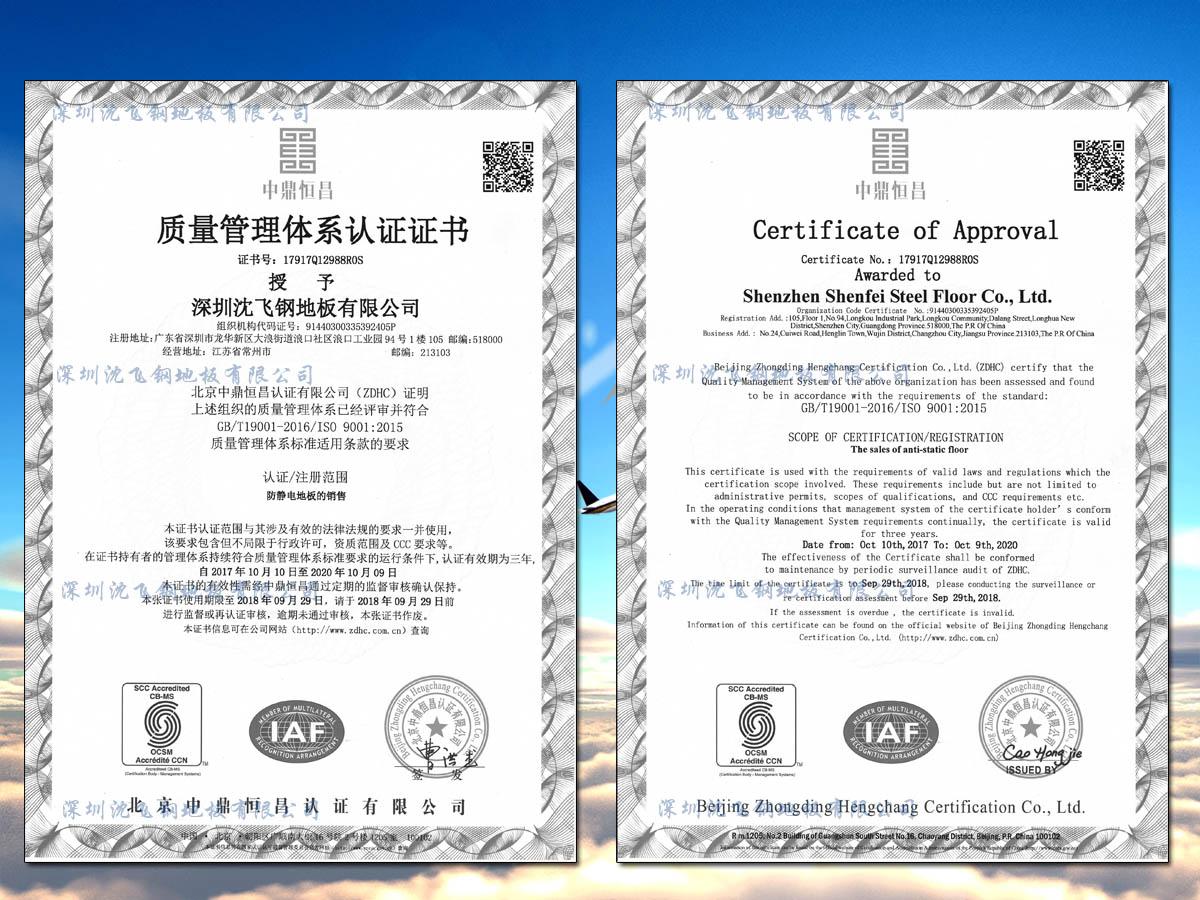 防静电地板深圳沈飞质量管理体系认证证书